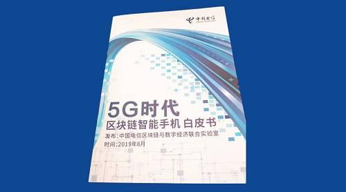 重磅利好!中国电信发布5G时代区块链智能手机白皮书,华为小米也将受益