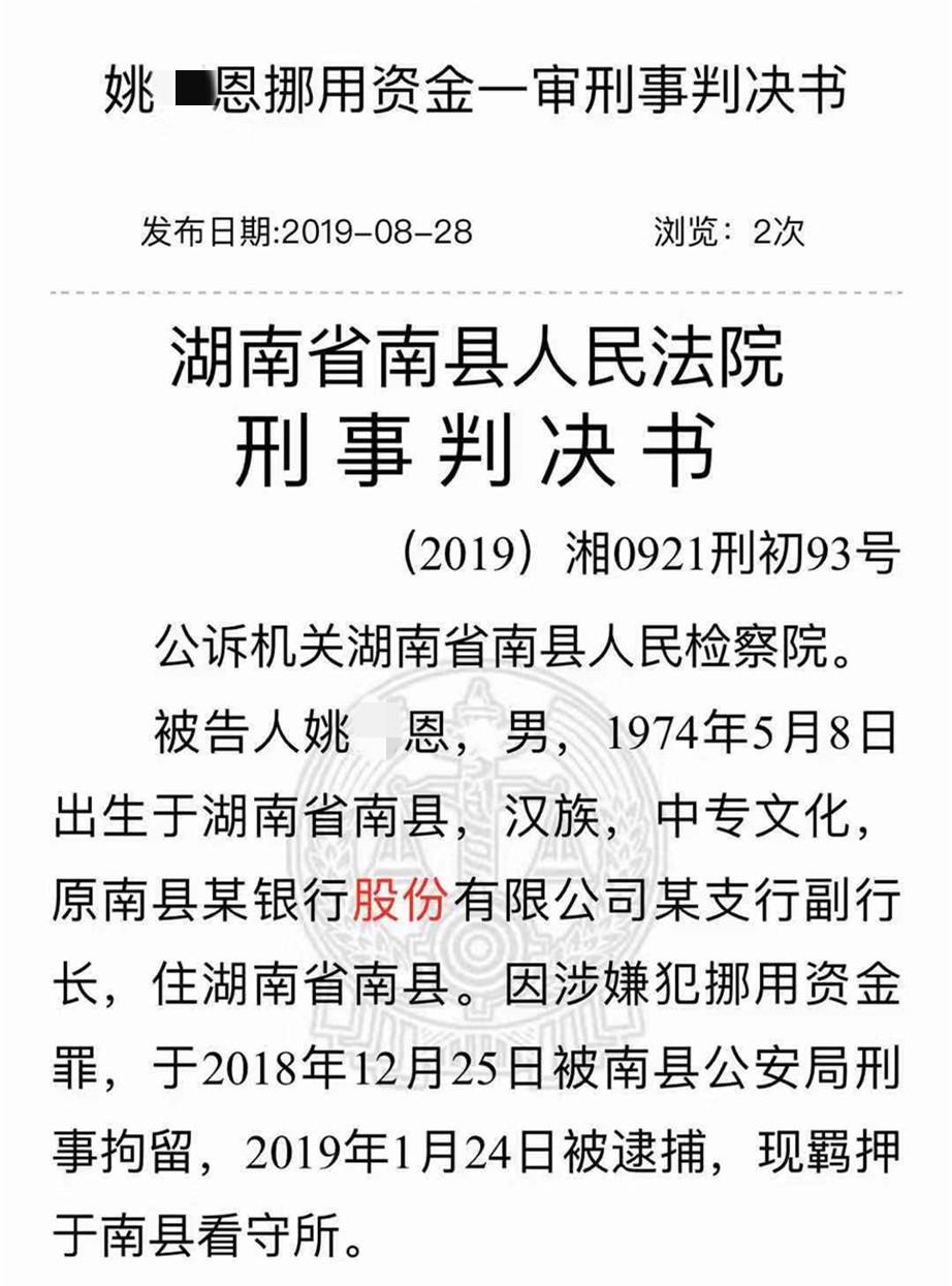 湖南南县农商银行挪用资金案件频发 支行长三年犯案96次