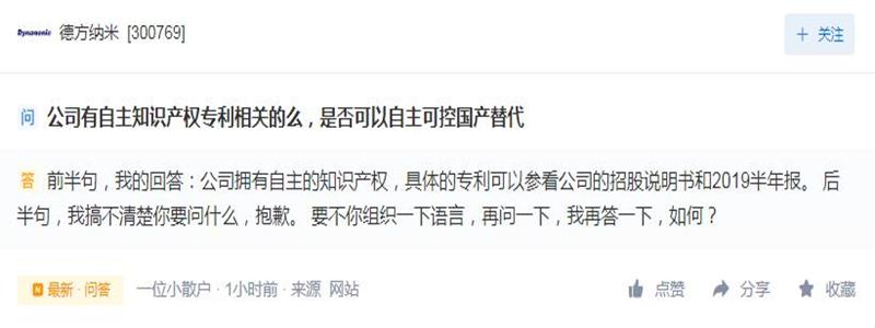 董秘日报:耐威科技利润下滑董秘一点不慌 双鹭药业董秘知错就改求生欲爆表