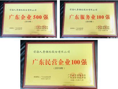 2019年广东企业500强出炉 前海人寿位列第36名