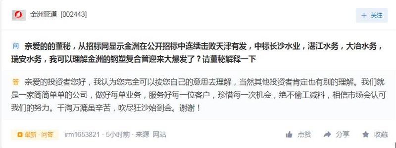 董秘日报:荣泰健康董秘该说不说真的皮 雅化集团董秘走在路上很卖力