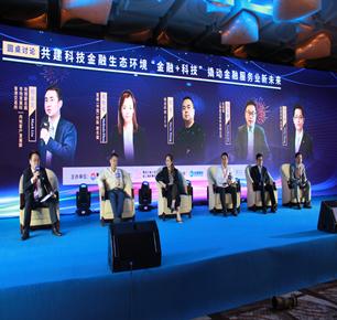 """圆桌论坛:""""共建科技金融生态环境--'金融+科技'撬动金融服务业新未来"""""""