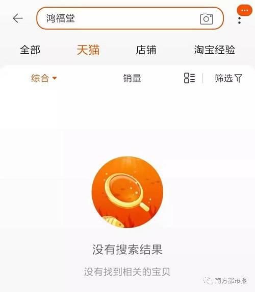 鸿福堂集团于1986年建基香港,是一家经营生产和售卖凉茶饮品的香港本土公司,标榜坚持采用真材实料、无添加防腐剂原则推出的各类健康饮品深受海内外顾客喜爱,2014年于港交所上市。
