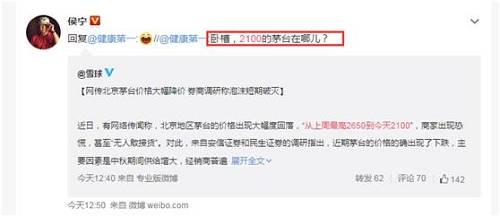 """深圳東方港灣投資管理股份有限公司董事長但斌則在微博上稱,""""如果因為放量,一批價略有下降,這是大好事啊……"""""""