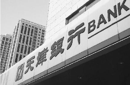 天津银行净息差净利差双升 拨备覆盖率升至259%风控能力增强
