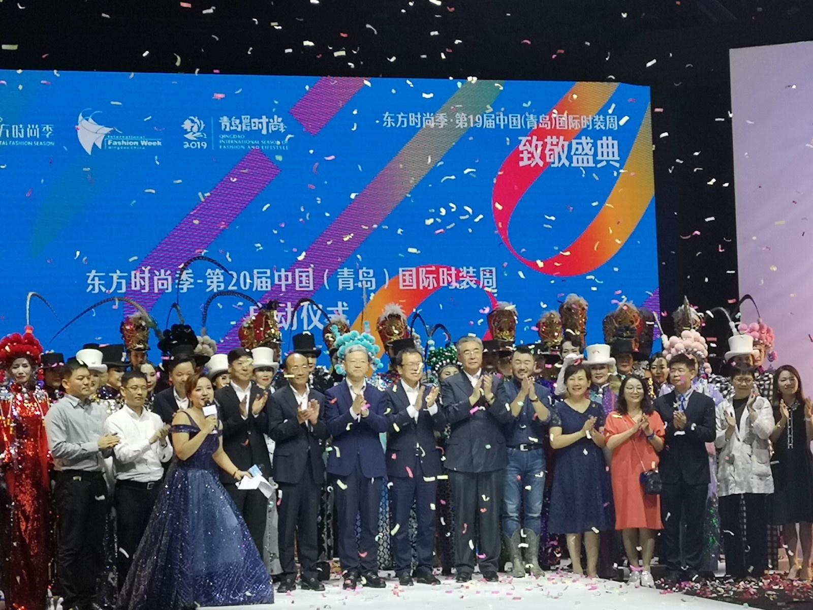 东方时尚季?第十九届中国(青岛)国际时装周圆满落幕