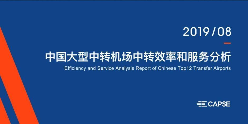 《中国大型中转机场中转效率和服务分析》报告发布