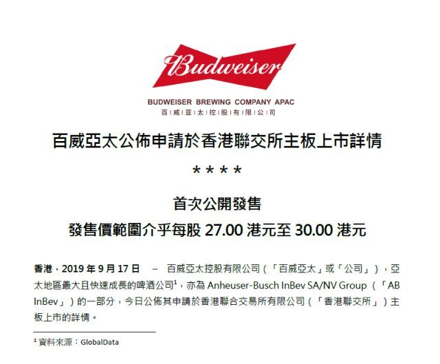 百威亚太今起公开招股,价格区间为27-30港元/股,预计将于9月30日正式登陆港交所