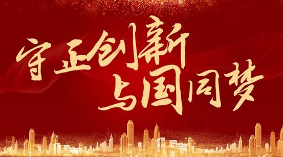 同筑中国梦!玖富数科集团献礼新中国成立70周年