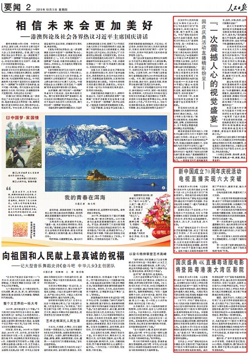 罕见!《人民日报》连发三篇报道热评总台国庆直播