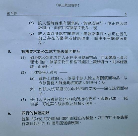 香港《反蒙面法》有哪些具体规定?全文在这里