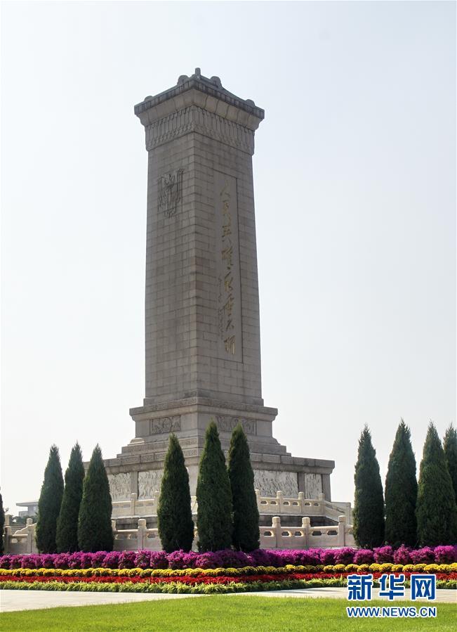 天安门广场上,人民英雄纪念碑巍峨矗立(9月27日摄)。新华社记者李欣摄