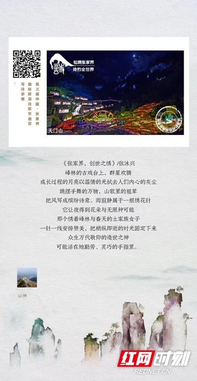 """诗画""""张家界""""丨湖南诗人张沐兴"""