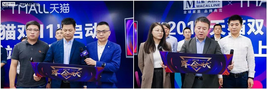 """红星美凯龙&阿里巴巴""""2019天猫双11""""目标宣誓仪式"""
