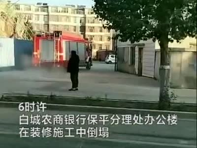 吉林白城农商行一办公楼倒塌 正全力施救(视频)