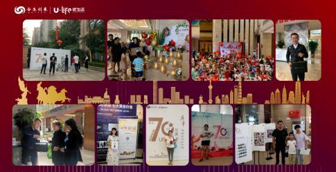 新中国峥嵘岁月70年 合生创展与优质生活同行