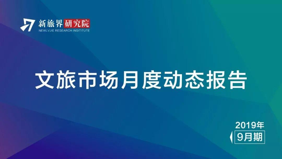 复星将斥数百亿元打造太仓复游城 中国红色旅游投资联盟在石家庄成立