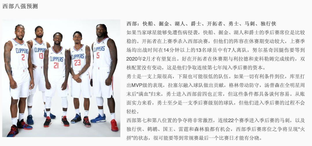 NBA低调「重启」