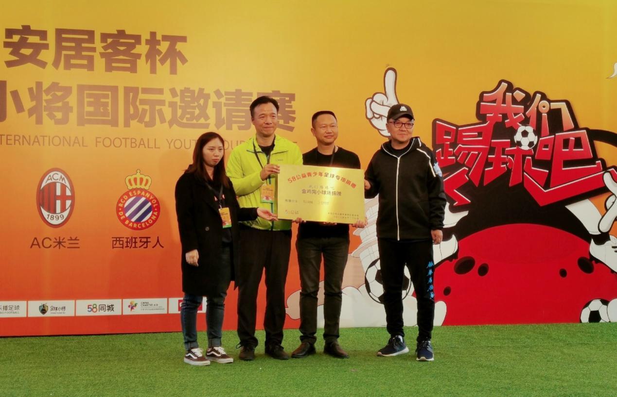 儿童慈善基金会_安居客杯足球小将国际邀请赛成功落幕 58公益助力山区孩子实现足球梦