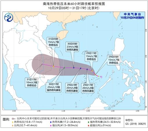 南海热带低压生成 或发展为今年第22号台风