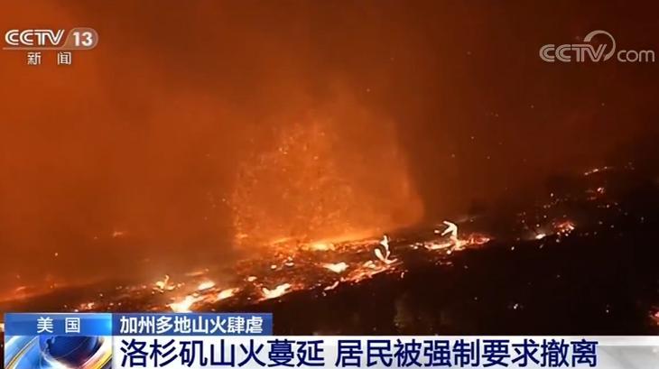 美国洛杉矶山火蔓延 NBA球星詹姆斯等居民被要求撤离