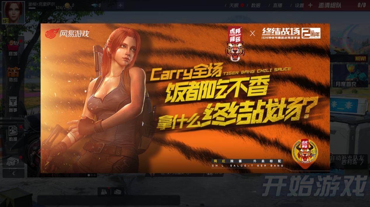 广东诚信通代运营:虎邦辣酱x网易游戏《终结战场》:热辣来袭,火力全开!