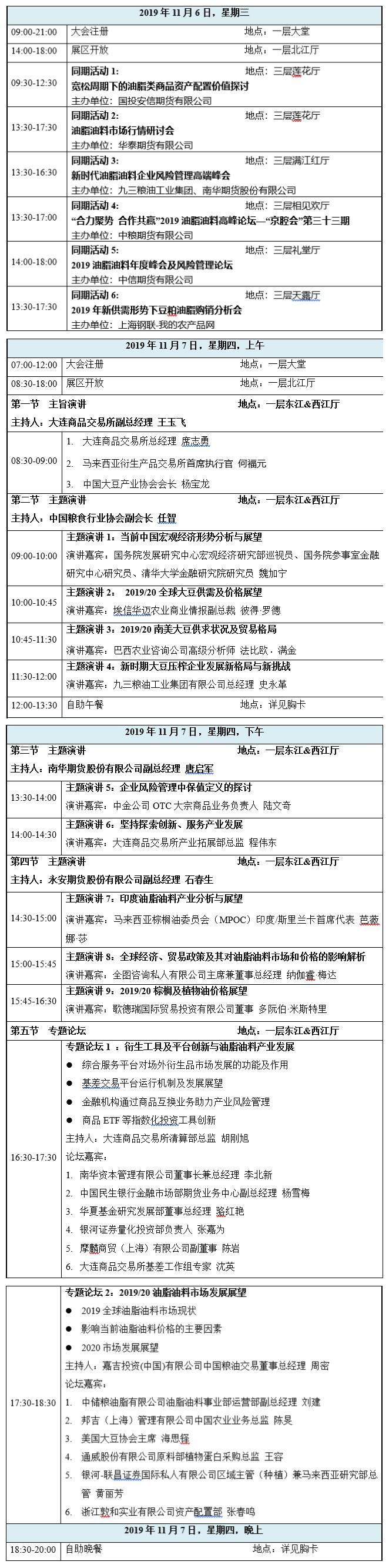 第14届国际油脂油料大会将于11月6日举行