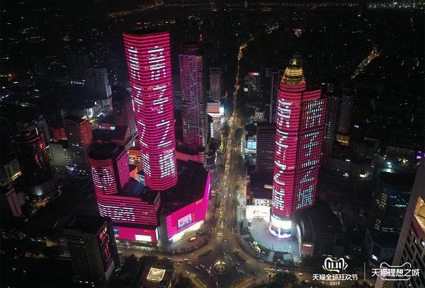 2019双11天猫理想之城 亲子头条南京站启动仪式 引爆城市狂欢