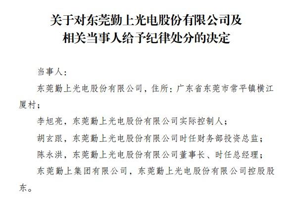 议市厅丨勤上股份收关注函,前三季度净利暴跌98%,实控人李旭亮被判2年还遭深交所公开谴责