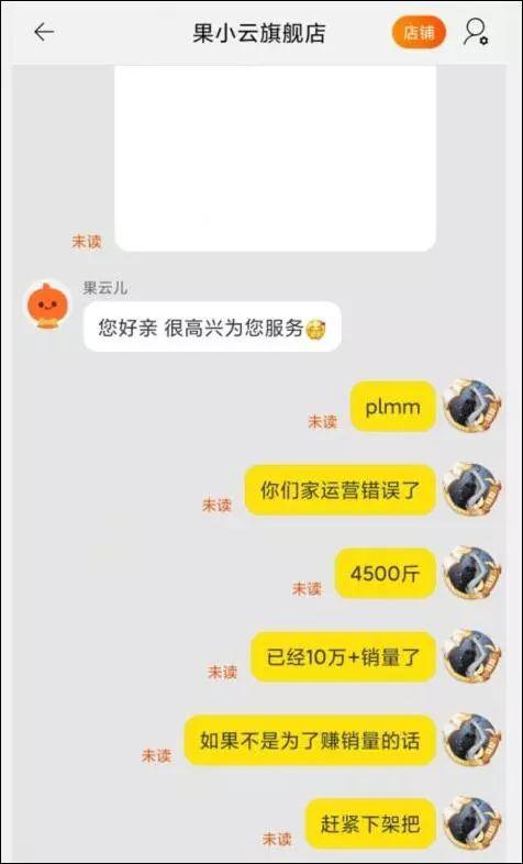 """26元买4500斤脐橙,网红带上万粉丝""""薅垮""""店家,被B站封杀后他道歉了…"""