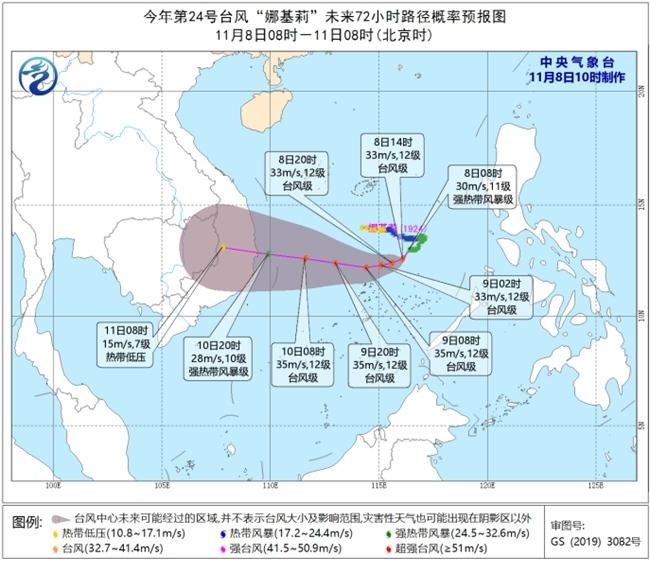 台风蓝色预警 南沙群岛北部局地有大暴雨或特大暴雨