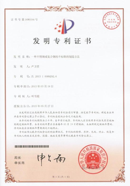 """""""双十一""""的互撕大戏:苏泊尔被指专利侵权"""