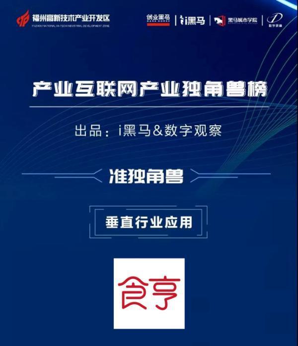 """外卖代运营商食亨入选""""2019产业互联网产业独角兽""""榜单"""