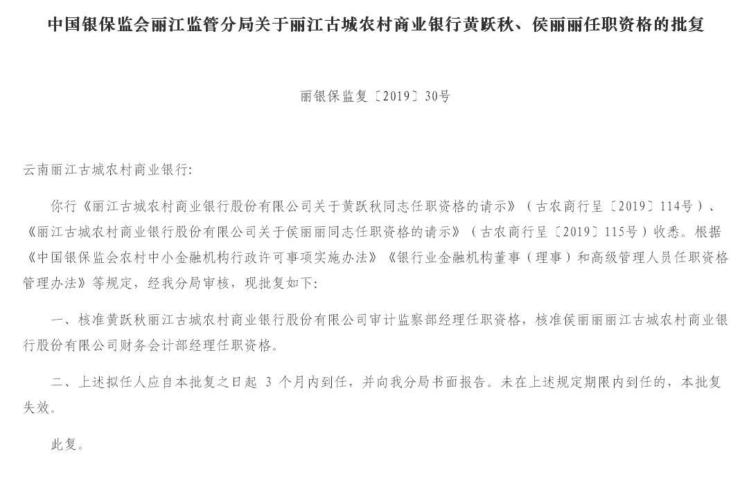 云南丽江古城农商银行2人任职资格获批 黄跃秋任审计监察部经理