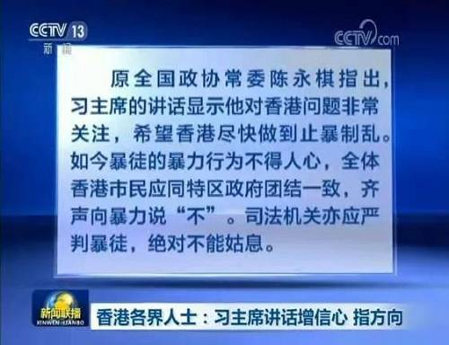 """原全国政协常委陈永棋指出,习主席的讲话显示他对香港问题非常关注,希望香港尽快做到止暴制乱。如今暴徒的暴力行为不得人心,全体香港市民应同特区政府团结一致,齐声向暴力说""""不""""。司法机关亦应严判暴徒,绝对不能姑息。"""