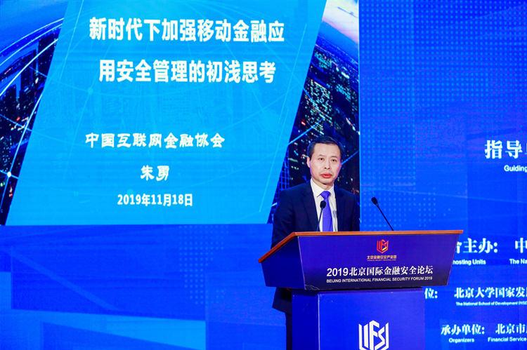 中国互联网金融协会副秘书长朱勇