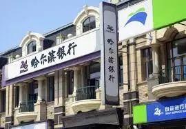 国资150亿受让哈尔滨银行六大股
