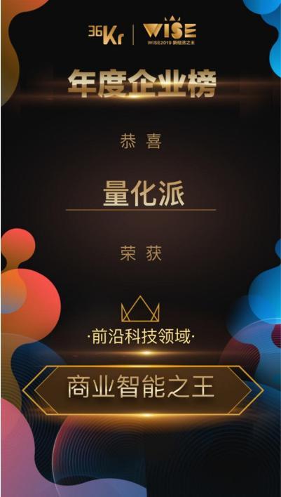 """量化派获评36氪 2019「新经济之王」榜单""""商业智能之王"""""""