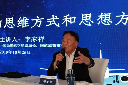 龙马学院名誉院长、中国民用航空总局原局长、中国国际航空公司原董事长 李家祥