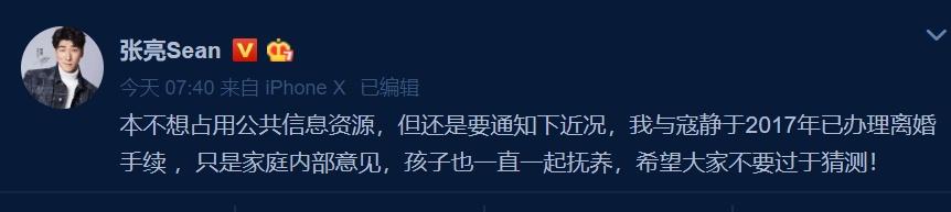 《追我吧》停播;《爱情公寓5》开始招商;李荣浩否认论坛发帖