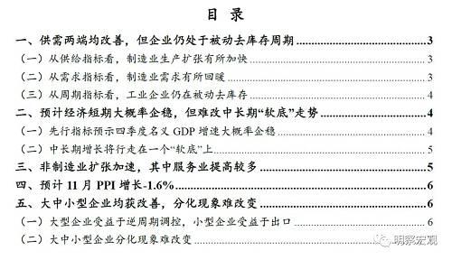 财信研究评11月PMI数据:预计经济短期企稳,但难