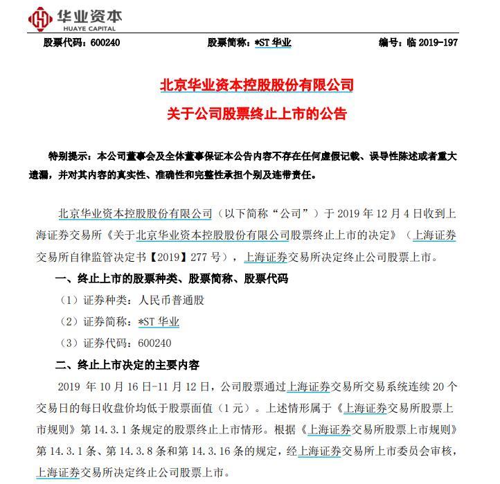"""*ST华业被终止上市 上交所曾揭其股东三宗""""罪"""""""