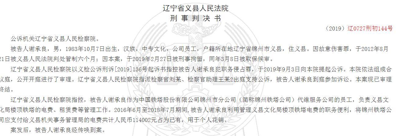 中国铁塔代维公司员工谢承良侵占公司电费11.40万用于个人花销 被判刑1年