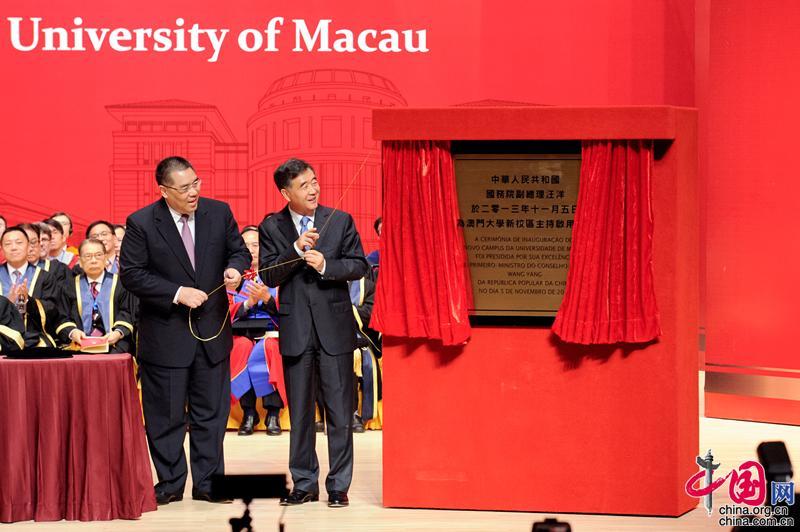 2013年11月5日,时任国务院副总理汪洋出席澳门大学新校区启用仪式。
