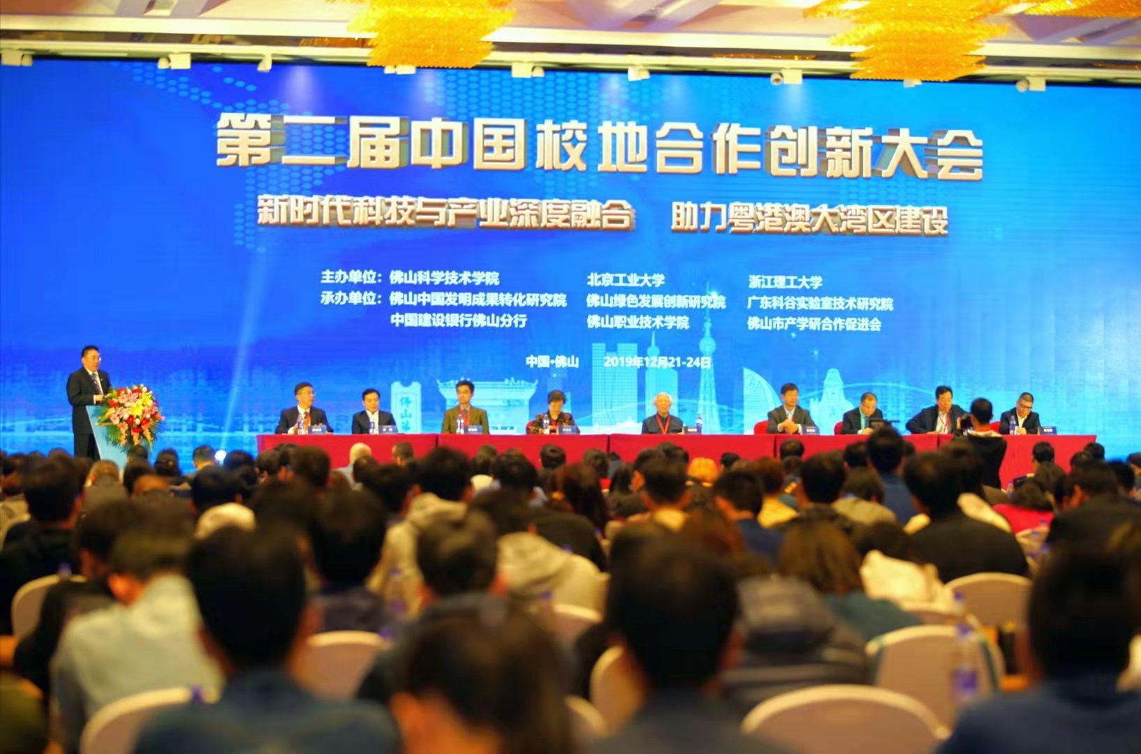 中国校地合作联盟成立 助推粤港澳大湾区建设