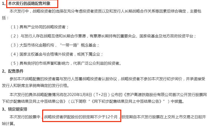 """京沪高铁上市在即:初始战略配售比例50%,曾""""闪电""""过会"""