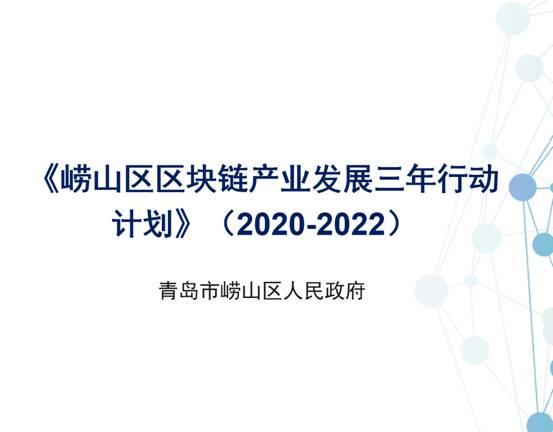青岛市崂山区发布区块链产业发展三年行动计划