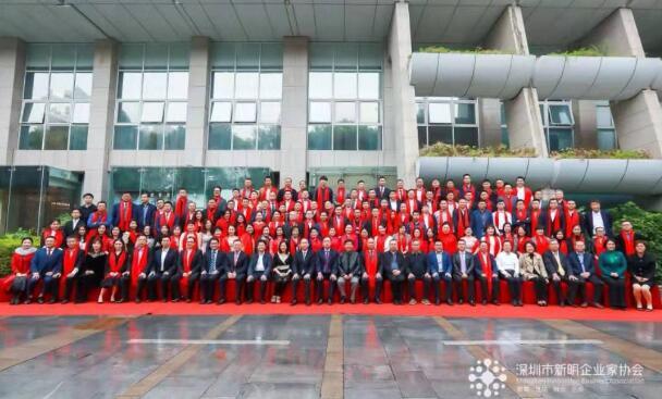 """""""从0到1,预见未来""""热烈祝贺深圳市新明企业家协会成立一周年!"""