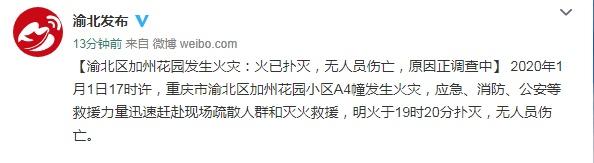 现场直击:重庆高层住宅突发火灾,从2楼烧到30楼!消防车却被挡住去路