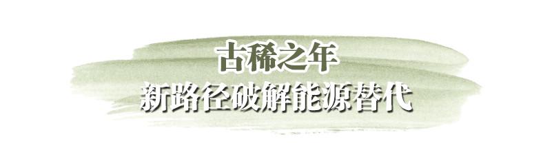 新子女铁汉传丨以身许国hg0088开户比分载 足球网址生求索未得闲